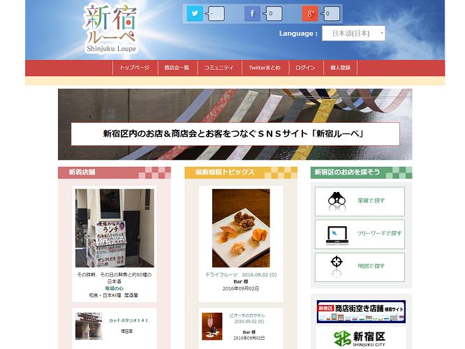 新宿区内のお店&商店会とお客をつなぐSNSサイト「新宿ルーペ」