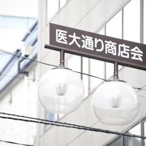 医大通り商店会