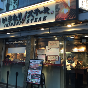 いきなりステーキ 新宿西口店>