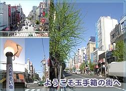 新宿百人町明るい会商店街振興組合