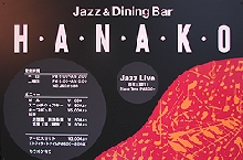 Jazz & Dining Bar HANAKO