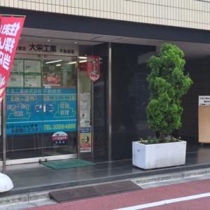 大栄工業株式会社 - 新宿ルーペ 新宿区商店会連合会 公式サイト