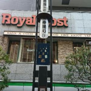 神楽坂仲通り商店会